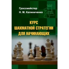 Kurs szachowej strategii dla początkujących - Mikołaj Kaliniczenko (K-5783)