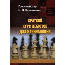 Krótki kurs debiutów dla początkujących - Mikołaj Kaliniczenko (K-5784)