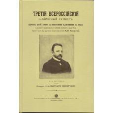 Trzeci rosyjski turniej szachowy - Czigorin M.  (K-5788)