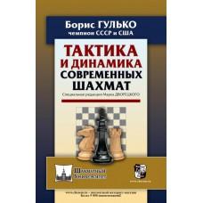 Taktyka i dynamika współczesnych szachów - Borys Gulko (K-5795)