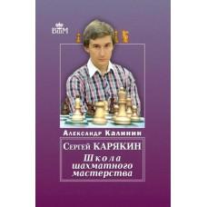 Siergiej Karjakin - Szkoła Szachowego Mistrzostwa - Aleksander Kalinin (K-5796)