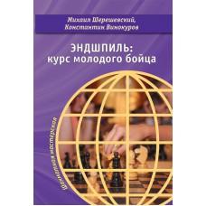 Gra końcowa. Kurs Młodego Wojownika - Michaił Szereszewski, Konstantin Vinokurov (K-5807)