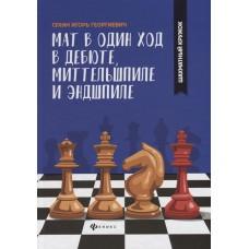 Mat w 1 posunięciu w debiucie, w grze środkowej i w końcówkach - Igor Suchin (K-5809)