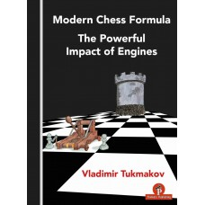 Modern Chess Formula: The Powerful Impact of Engines - Vladimir Tukmakov (K-5837)