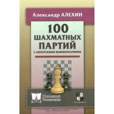 100 szachowych partii z komentarzem - Aleksander Alechin (K-5843)