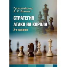 Strategia ataku na króla - wydanie 2 - A. S. Wołczok (K-5902)