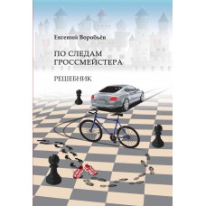 Śladami arcymistrza. Podręcznik - E. Worobjew (K-5846)