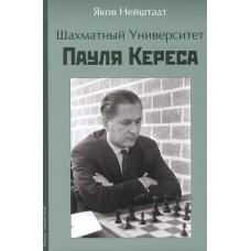 Szachowy Uniwersytet Paula Keresa - Jakow Nejsztadt (K-5892)
