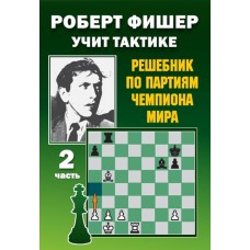 Robert Fischer uczy taktyki. Podręcznik po partiach Mistrza Świata - Część 2. - W. Kostrow (K-5894)