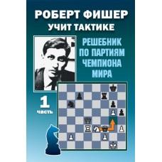 Robert Fischer uczy taktyki. Podręcznik po partiach Mistrza Świata - Część 1. - W. Kostrow (K-5895)