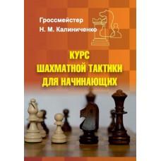 Kurs Taktyki Szachowej dla Początkujących - IM Kaliniczenko (K-5896)