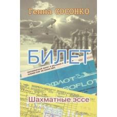 Bilet. Szachowe eseje - Genna Sosonko (K-5897)