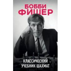 Bobbi Fischer. Klasyczny podręcznik szachowy - IM Kaliniczenko (K-5900)