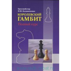 Arcymistrz Kaliniczenko - Gambit Królewski. Pełny kurs ( K-5263 )