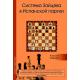 Kuzmin A. - System Zajcewa w Partii Hiszpańskiej ( K-5264 )