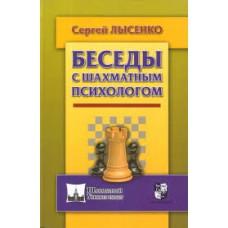 Lysenko S. - Rozmowy z psychologiem szachowym ( K-5265 )
