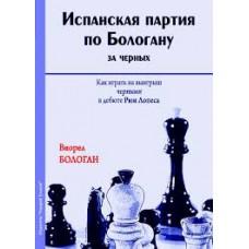 Wiorel Bołogan - Partia Hiszpańska za czarnych według Bologana (K-5174/H)