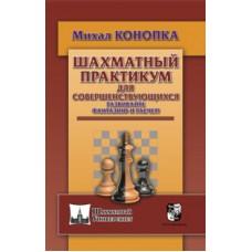 M.Konopka – Praktykum szachowy dla doszkalających się. Rozwijajcie wyobraźnie i zmysł liczenia wariantów! ( K-5275 )