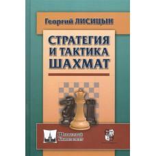 G.Lisicyn – Strategia i taktyka szachów ( K-5276 )