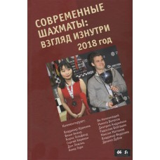 """M. Głuchowski - """"Współczesne szachy: Spojrzenie z wewnątrz 2018"""" (K-5083/4)"""
