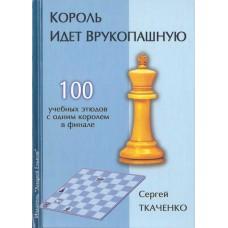 """S.Tkaczenko """"Bitwa Króli. 100 etiud szkoleniowych z jednym królem """" ( K-5080/K )"""