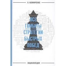 N. Kaliniczenko - Wszystkie gambity. Strategia szybkich zwycięstw. Encyklopedia (K-5167)