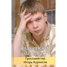 Czelebiański Meteoryt - Arcymistrz Igor Kurnosow (K-5171)