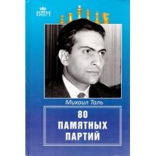 Michaił Tal - 80 pamiętnych partii (K-5173)