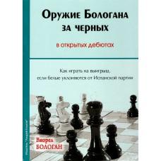 Wiorel Bologan - Broń Bologana za czarnych w debiutach otwartych (K-5174/O)