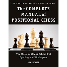 K. Sakaev, K. Landa - The Complete Manual of Positional Chess - Volume 1 (K-5180/1)