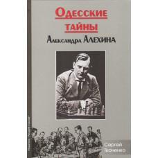 S. Tkaczenko -Odesskie tajemnice Aleksandra Alechina (K-5187)