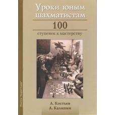 A. Kostiew, A. Kalinin - Lekcje dla młodych szachistów. 100 kroków do mistrzostwa (K-5186)