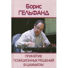 """B. Gelfand """"Podejmowanie pozycyjnych decyzji w szachach (K-5210)"""