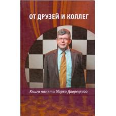 W. Barski - Pamięci Marka Dworeckiego - od przyjaciół i kolegów - (K-5338)