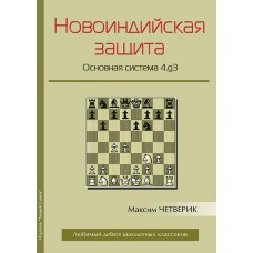 """M. Czetwierik - """"Obrona Hetmańsko-Indyjska. Główny system 4.g3"""" (K-5341)"""