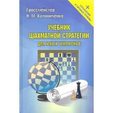 M. Kaliniczenko - Podręcznik szachowej strategii - dla młodych mistrzów (K-5344)