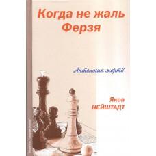 J. Neisztadt - Kiedy nie szkoda Hetmana (K-5345)