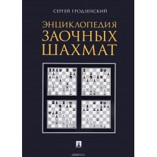 S. Grodzienski - Encyklopedia Szachów Korespondencyjnych (K-5346)