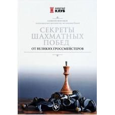 """Alexey Bezgodov - """"Sekrety szachowych zwycięstw wielkich Arcymistrzów"""" (K-5360)"""