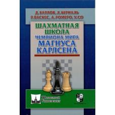 Szachowa szkoła Mistrza Świata Magnusa Carlsena (K-5362)
