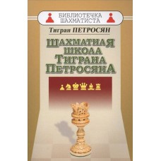 Szachowa szkoła Tigrana Petrosiana (K-5366)