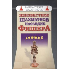 Nieznane szachowe dziedzictwo Fischera (K-5367)