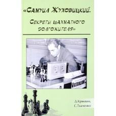 Samuel Żuchowicki - Sekrety długowiecznego szachisty(K-5376)