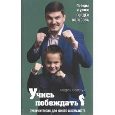 Andriej Obodchuk - Naucz się wygrywać. Superintensywny trening młodego szachisty (K-5378)