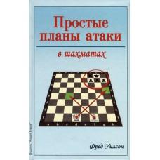 Proste plany ataku w szachach - Fred Uilson (K-5390)