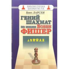 Szachowy geniusz o imieniu Bobby Fischer - Bent Larsen (K-5395)