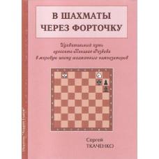 Szachy przez furtkę - Sergiej Tkaczenko (K-5404)