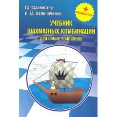 Podręcznik szachowych kombinacji dla młodych mistrzów - Mikołaj Kaliniczenko (K-5407)