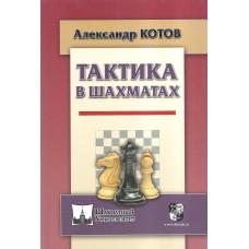 Taktyka w szachach - Aleksander Kotow (K-5409)
