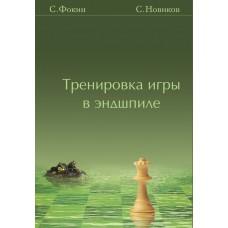 S. Fokin, S. Nowikow - Trening gry końcowej (K-5573)